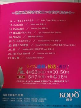 初値ミク・ライブプログラム3.JPG