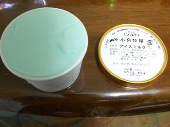 小泉牧場アイス02.jpg